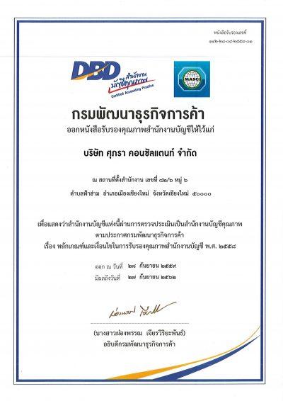 DBD Thai